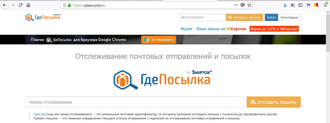 Сайт GdePosylka.ru