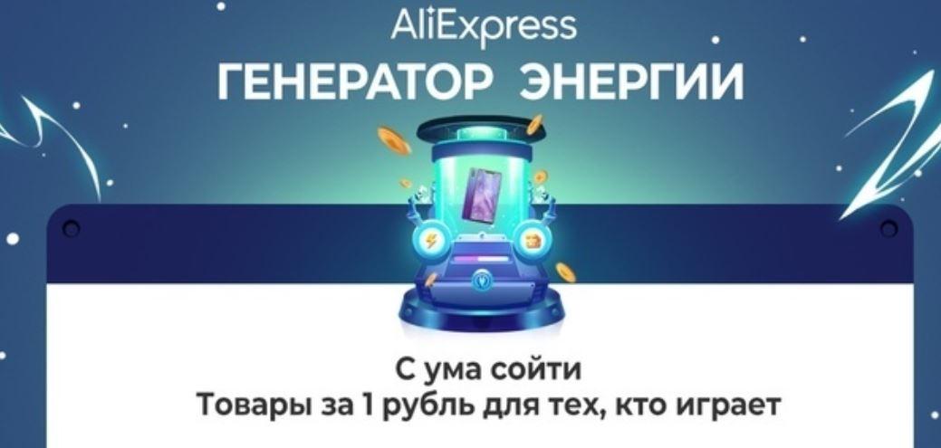Генератор энергии на Алиэкспресс игра